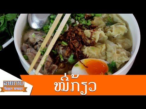 Lao food - ອາຫານລາວ - อาหารลาว #EP23