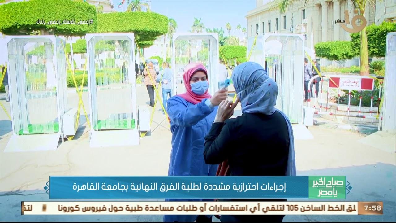 صباح الخير يا مصر| إجراءات احترازية مشددة لطلبة الفرق النهائية بجامعة القاهرة