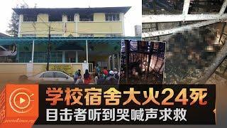 学校宿舍大火24死·目击者听到哭喊声求救_