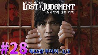 마리온 #28 제12장 두더지-로스트 저지먼트 ; 심판…