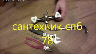 видео Монтаж смесителя в Санкт-Петербурге