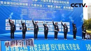 [中国新闻] 2019贵州六盘水夏季国际马拉松赛激情开跑   CCTV中文国际