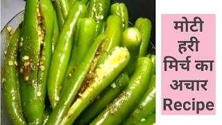 Moti Hari Mirch ka achaar|| राई वाली हरी मिर्च का अचार||Green chilli pickle||in Hindi