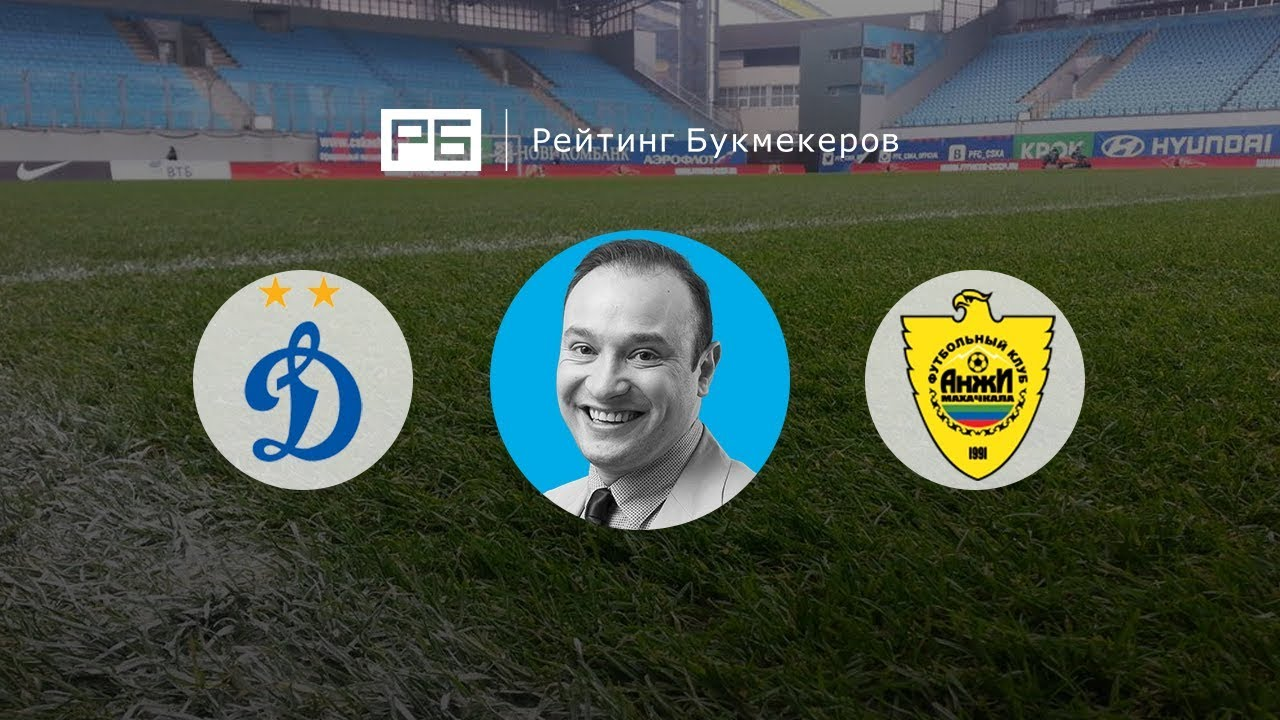 Динамо – Анжи. Прогноз матча РПЛ