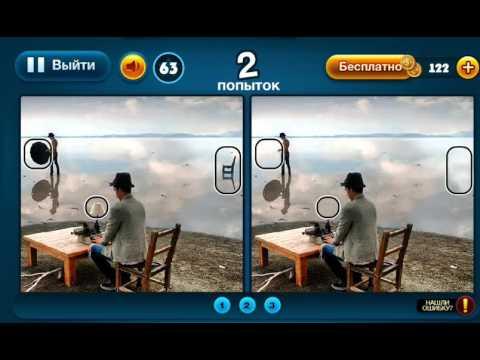Игра в вконтакте найди отличия №1
