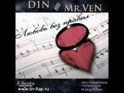 D1N & Mr VeN - Любовь Без Правил.wmv