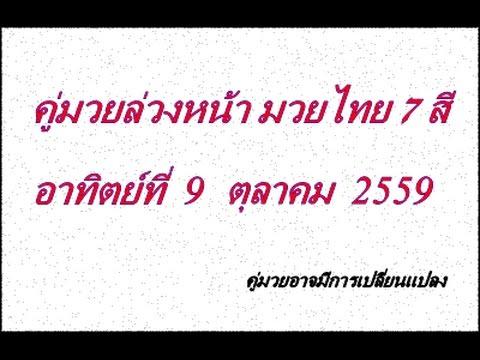 วิจารณ์มวยไทย 7 สี อาทิตย์ที่ 9 ตุลาตม 2559 (คู่มวยล่วงหน้า)