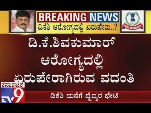IT Raid on DK Shivakumar Residence Affect: DK Shivakumar Health Upset
