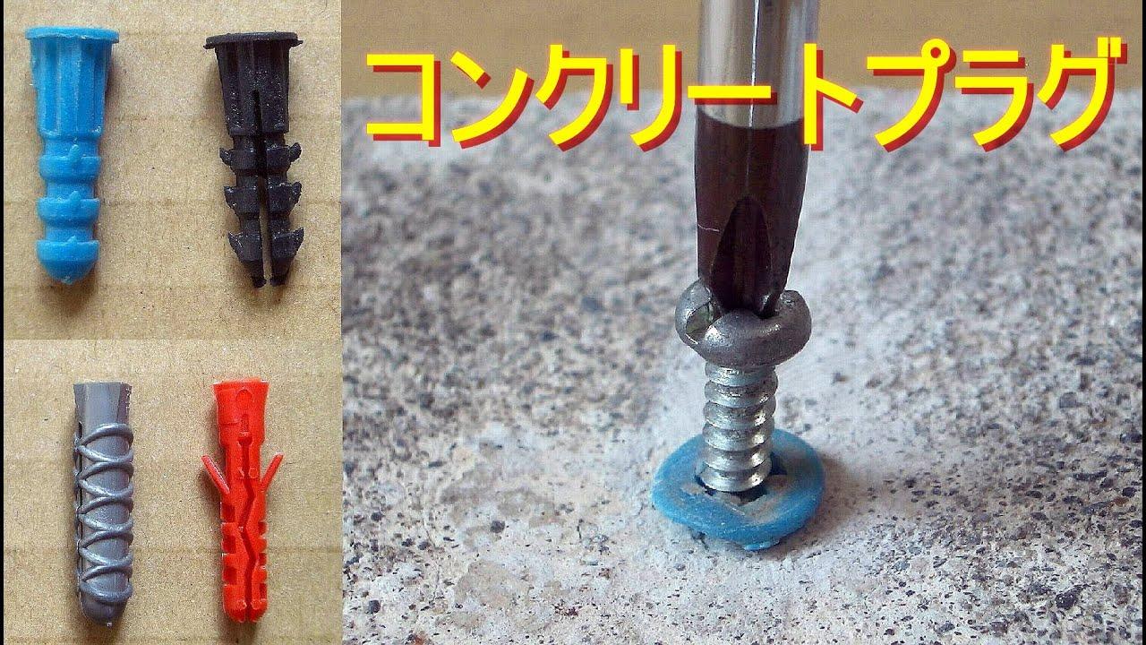 用方法_コンクリートプラグの使い方・使用方法(カールプラグ
