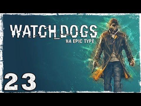 Смотреть прохождение игры [PS4] Watch Dogs. Серия 23 - Аукцион.