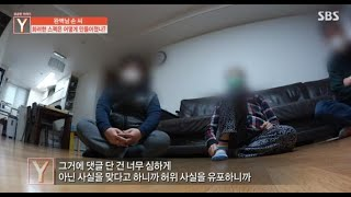 '궁금한이야기Y'남의소설로문학상수상?자칭'완벽남'의실체(1)