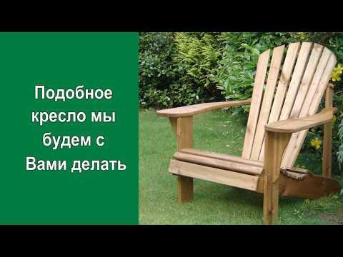 Кресла своими руками для дачи