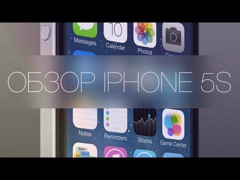 IPhone 5s. Обзор AppleInsider.ru