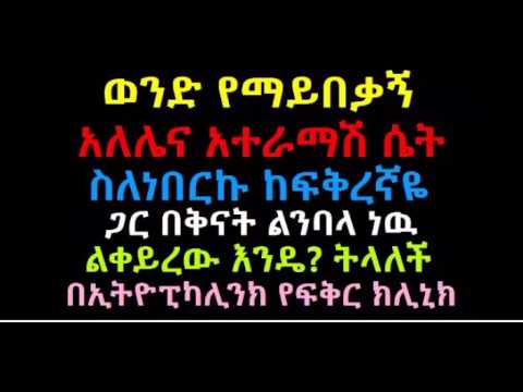 sex ethiopian girl and boy