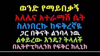 vuclip An ethiopian girl with high sex drive