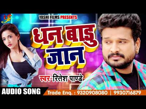 आ गया Ritesh Pandey का धमाल मचाने वाला Bhojpuri Song - धन बाड़ू जान - Dhan Baadu Jaan - Bhojpuri Song