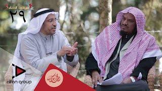 برنامج سواعد الإخاء 3 الحلقة 29