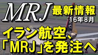 MRJ最新情報8月 イラン航空が「MRJ」を発注へ
