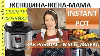 Instant pot. Как работает мультиварка Скороварка. Бульон. Женщина-Жена-Мама Канал Лидии Савченко
