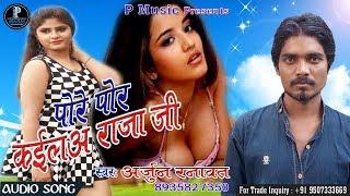 2018 SuperHit Bhojpuri Song || कसल बदनिया के पोरे पोर कईलअ राजा जी || Arjun Ranawat || P Music