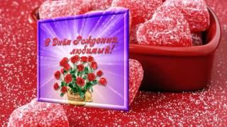 Поздравления С Днем Рождения Парню С Любовью