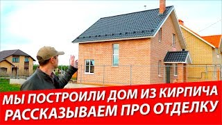 Построили дом из кирпича. Показываем предчистовую отделку | Строим в Казани дома, недвижимость