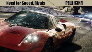 видео Обзор Need for Speed: Rivals – рецензия на игру Need for Speed: Rivals