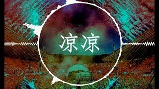 楊宗緯 u0026 張碧晨【凉凉】慢摇 EDM Remix (凉凉夜色 為你思念成河  化作春泥 呵護著我 )