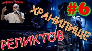 Прохождение игры Mаss Effect Andromeda ХРАНИЛИЩЕ РЕЛИКТОВ ч.6