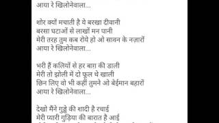 Aaya re khilone wala khel karaoke Original Track