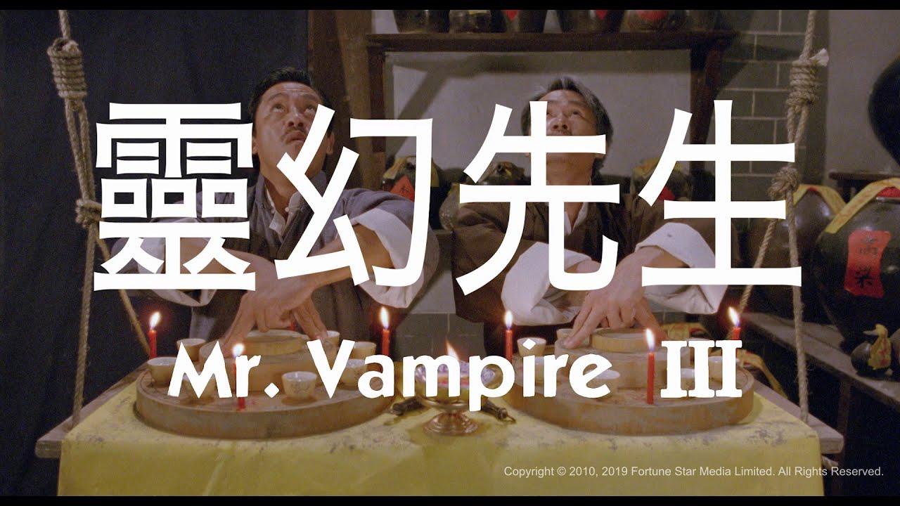 Download [Trailer] 靈幻先生 ( Mr.Vampire III ) - Restored Version
