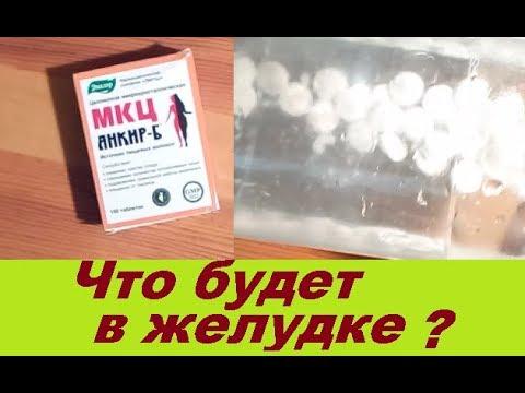 МКЦ-препарат для похудения - YouTube