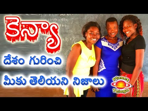 Know about Kenya Country in Telugu by Planet Telugu కెన్యా ద