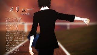 【MMD文スト】メリュー/黒のだざい thumbnail