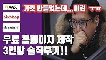 무료 홈페이지 제작 3인방 솔직후기!! (윅스.식스샵.크리에이터링크)