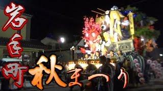 岩手町秋祭り2018 2日目夜 山車パレード