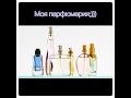 Моя коллекция духов, новинки))))))