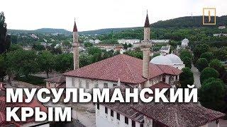 Какой он - мусульманский Крым? Спецрепортаж