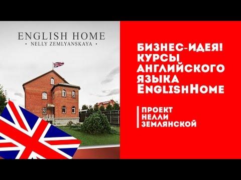 Бизнес идея. Курсы английского языка и личностного роста вместе с EnglishHome и Нелли Землянской