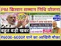 Pm Kisan Samman Nidhi Yojana में नया Option जोडा गया अब सभी किसानों को मिलेगें 6-6 हजार रुपये