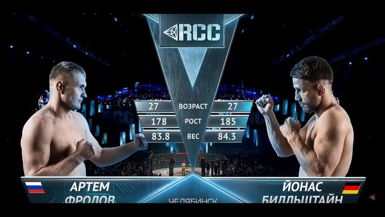 RCC 6: Артем Фролов - Йонас Билльштайн (полный бой)