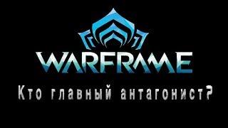 Warframe_ Кто является истинным злом игры? Рассуждение