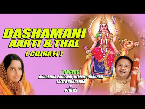 Dashama Ni Aarti Thal Gujarti Bhajans By Hemant Chauhan, Anuradha Paudwal & Others I Juke Box