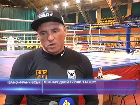 Міжнародний турнір з боксу