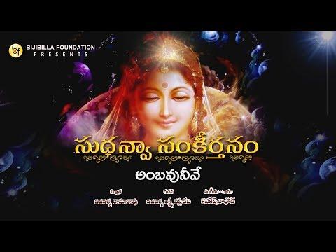 Ambavuneeve - Kanakesh Rathod