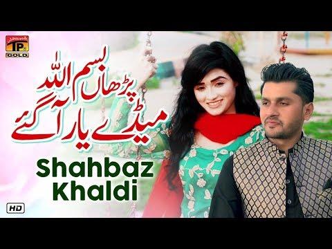 parha-bismilah-|-shahbaz-khaldi-|-latest-punjabi-songs-2019