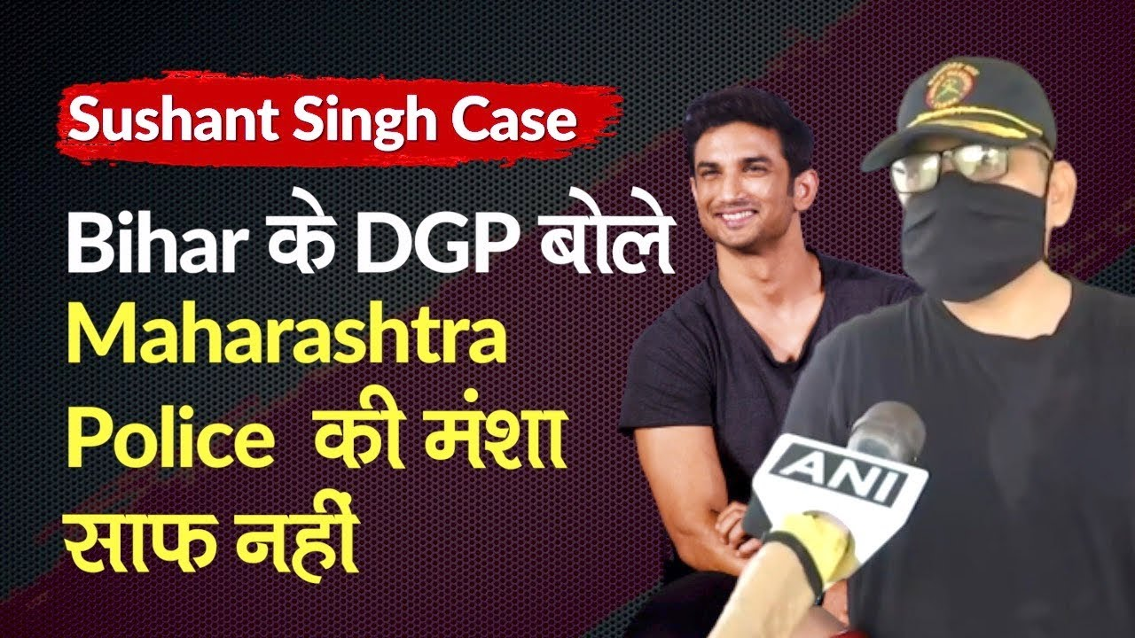 Sushant Singh Rajput Case: Bihar के DGP Gupteshwar Pandey बोले, Maharashtra Police की मंशा साफ नहीं