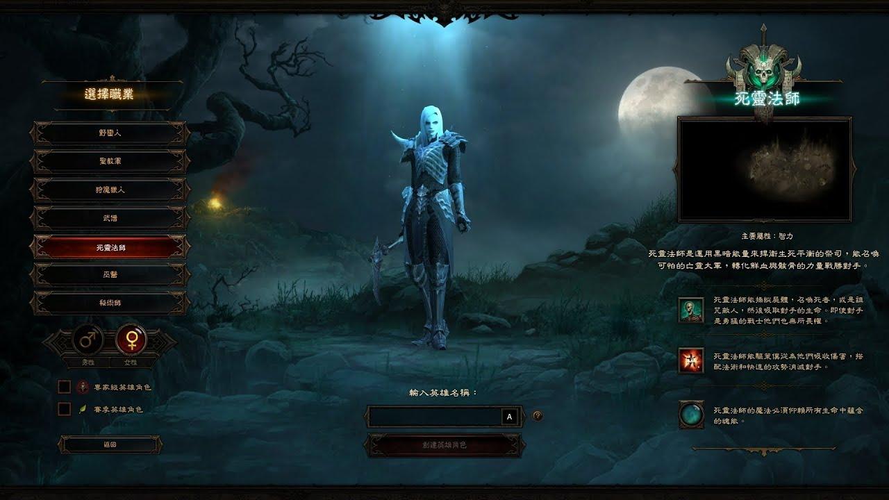 暗黑破壞神3 死靈法師 (宏偉秘境80層) Diablo III - YouTube