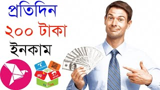 Earn 200 Tk perday bkash payment Apps 2020    Best online income App 2020    Online income New App