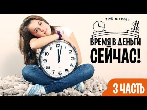 Как правильно распорядить своё время! Как конвертировать время в деньги! (3 часть)